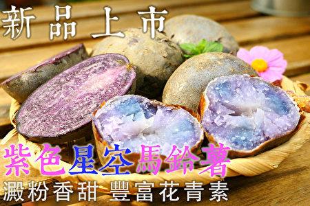 富含花青素的斗南紫色馬鈴薯,口感鬆軟,抗氧化,少數的法式高級餐廳才吃的到喔。(台灣幫棒農提供)