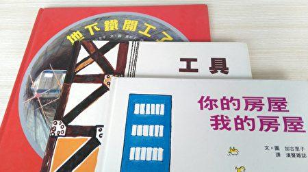 加古里子是日本知名童书作家,作品包含故事类图画书、知识类图画书(横跨科学、天体、社会各领域)、童话故事等等,获奖无数。以日常生活为触发,将最基本的科学知识,透过有趣、真实的绘画技法,呈现在儿童面前。(李梅翻摄/大纪元)