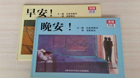 无字绘本《早安!》、《晚安!》,珍奥莫罗得作品。虽然没有任何文字,却也跳脱文字的局限,让读者尽情发挥天马行空的想像力。(李梅翻摄/大纪元)