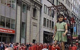 法國國寶級大型木偶劇團Royal De Luxe(皇家豪華劇團)攜巨人木偶來到蒙特利爾同慶蒙城375歲生日。(易柯 / 大紀元)