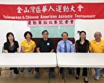 第7屆華運會運動舞蹈錦標賽記者會見。(主辦方提供)