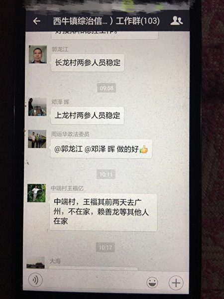 江西赣州市信丰县微信群信息(吴峰提供)
