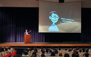 """""""虎爸和漫画""""——华裔漫画家分享成长经历"""