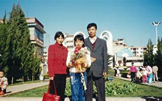 2000年,Iris Lu和父親及母親鄧翠蘋在雲南玉溪的合影。