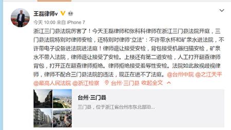 王磊律师的微博。(王磊律师提供)