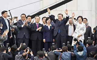 文在寅任韩总统 面临政治外交等多重挑战