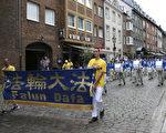 遊行隊伍穿過杜塞爾多夫老城區。(曹工/大紀元)