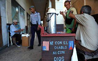 不让共产政权获益 川普将更改古巴政策