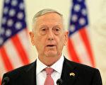 美國國防部長詹姆斯·馬蒂斯(James Mattis)週一(12日)警告,朝鮮的核武計劃對於國家安全及國際和平是當下「最迫切」的威脅。(AFP PHOTO / Petras Malukas)