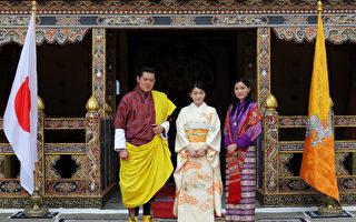 组图:日本真子公主出访不丹 圆儿时梦想