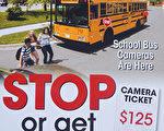 在蒙郡,见校车不停,被摄像头拍到,会罚款125美元。从7月开始,罚款会增加一倍至250美元。(林乐予/大纪元)