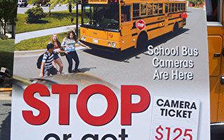 蒙郡1.5萬名司機違規超校車 罰款將增一倍