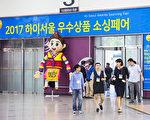 6月13日到15日在首爾市進行的「2017年首爾優秀商品採購展覽會」,共有約 300多家中小企業參與,展示了包括美容、時尚百貨、食品、休閒和體育用品等各式各樣的優秀中小企業產品。(全景林/大紀元)