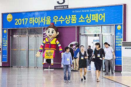 """6月13日到15日在首尔市进行的""""2017年首尔优秀商品采购展览会"""",共有约 300多家中小企业参与,展示了包括美容、时尚百货、食品、休闲和体育用品等各式各样的优秀中小企业产品。(全景林/大纪元)"""