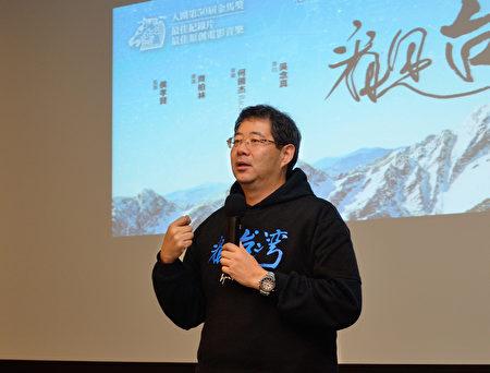 齐柏林导演2014年在哈佛的《看见台湾》放映会演讲。(谢开明提供)
