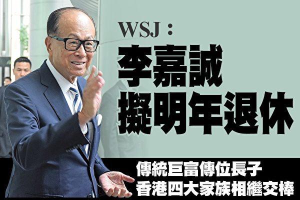 李嘉诚否认明年退休 香港四大家族面临交棒