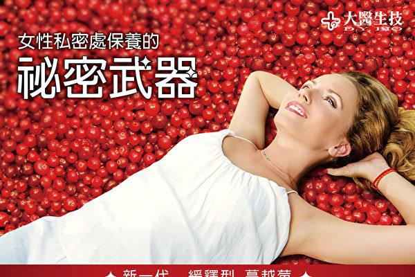 新一代緩釋型蔓越莓幫助女生清爽每一天。(大醫生技提供)