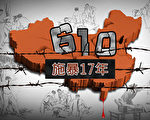 山东青岛平度市法轮功学员姜涛女士被非法抓捕,其丈夫日前控告当地610人员。(大纪元)