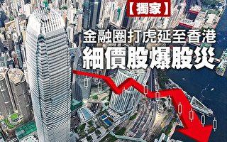 香港股市6月27日突然出現細價股(又名小盤股)集體暴跌,部分股價狂跌八至九成,包括「翠如BB股」聯旺(8217)。(大紀元合成圖)