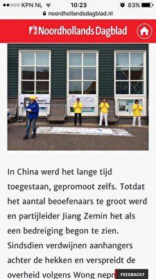《北荷蘭日報》的採訪報導(明慧網)