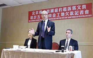 纽约董克文律师(中)6月13日在法拉盛喜来登饭店举行记者会,说明他所代理的大陆9企业告郭文贵一案。(林丹/大纪元)