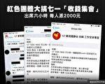 """有红色团体昨透过Telegram发表一个""""招聘讯息"""",声称七月一日中午12时到下午6时参加""""爱祖国静坐"""",当日报酬2000元,较之前参与活动的价目高出不少,吸引数千人加入。(读者提供)"""