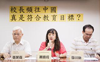 台灣教師聯盟14日舉行記者會,批評多位新北市中小學校長赴陸考察,根本是「敵我不分」,呼籲各縣市教育局處應嚴加控管相關人員。(陳柏州/大紀元)