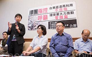 民进党立委林淑芬(中)与多位环团代表22日召开记者会,要求环保署针对底渣订定相关制度。(陈柏州/大纪元)