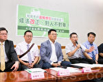 民進黨立委陳歐珀(左3)26日舉行記者會表示,將提案修法改正對人不對車,避免成為酒駕慣犯的酒駕工具。(陳柏州/大紀元)