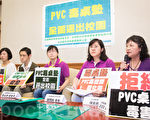 民进党立委陈曼丽(右1)28日和主妇联盟召开记者会,要求政府应该带头禁用PVC产品,让PVC桌垫全面退出校园。(陈柏州/大纪元)