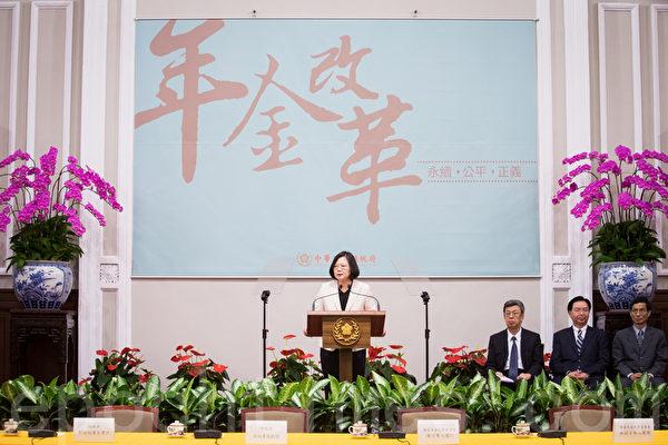 立法院臨時會30日通過年金改革三法,總統蔡英文(左1)表示,年金破產終於可以不再是台灣迫切的危機。(陳柏州/大紀元)