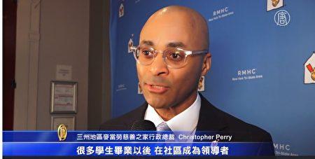 當勞慈善之家行政總裁 Christopher Perry(新唐人電視截圖)