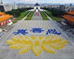 """由数千位台湾的部分法轮功学员排字组成的"""" 真善忍"""" (大纪元)"""