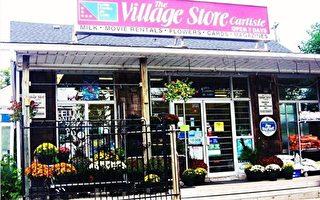 經營了三年半的便利店——Carlisle Village Store。(李文笛提供)