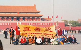 2001年11月20日下午2時許,來自15個國家和地區的36名西人法輪功學員在天安門廣場打出了寫著「真善忍」的橫幅,為了可貴的中國人,為法輪功進行和平請願。(大紀元)