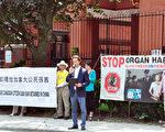 6月28日,法轮功学员及支持者在多伦多中领馆前集会,抗议中共非法关押及酷刑折磨加拿大公民、法轮功学员孙茜。(周行/大纪元)