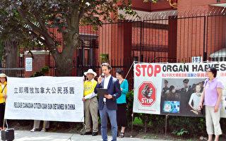 多伦多民众抗议中共非法关押加国公民孙茜