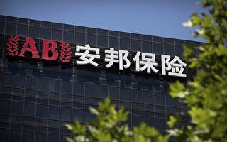 安邦保險公司6月13日公開確認,吳小暉上週已被帶走,並稱吳小暉的職位責任已經由他人代理。圖為安邦保險在北京的標誌。(加通社)