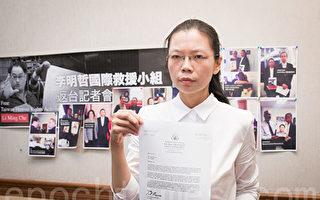 台湾NGO工作者李明哲遭中共关押失联超过80天,其妻李净瑜日前曾访美寻求救援。(大纪元资料库)