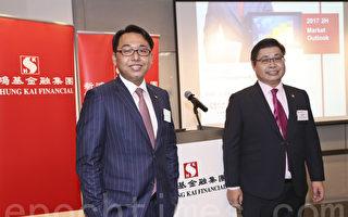 左起:新鸿基金融财富管理策略师温杰、新鸿基金融财富管理外汇策略师任晓平。(余钢/大纪元)