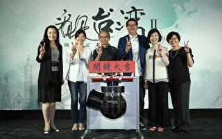 齊柏林導演於今日(8日)舉辦《看見台灣II》開鏡記者會,正式宣布啟動新一波的跨國空中拍攝計畫,全方位呈現台灣與世界各國共同面臨的海洋環境污染問題。(阿布提供)