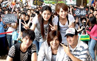 2007年6月,王传一(前排一)与杨丞琳(后排右)、贺军翔(前排中)、陈妍希(后排左)主演的《换换爱》在华视播出至今刚好满10年。图为资料照。(华视提供)