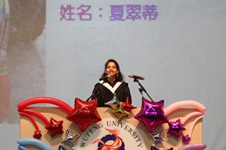 吳鳳科大畢業典禮,印度籍夏翠蒂同學的華語畢業感言,為現場帶來感動及離情不捨。(吳鳳科大提供)