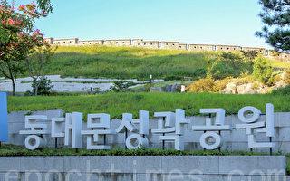 组图:首尔城郭路 领略史迹欣赏美景