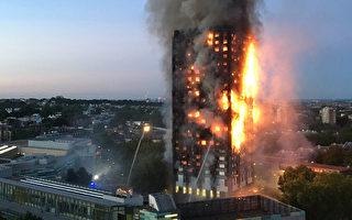 倫敦大火17死 警方:死傷人數將大幅攀升