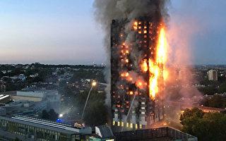 伦敦大火17死 警方:死伤人数将大幅攀升