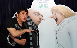 台湾综艺主持人胡瓜(中)受邀担任电影《神偷奶爸3》中文版配音(声演格鲁/德鲁)。(UIP提供)