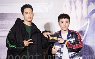 新人歌手J.Sheon(左)6月19日在台北出席媒体见面会,歌手小宇(右)站台并送上金领结为他加油打气。(陈柏州/大纪元)