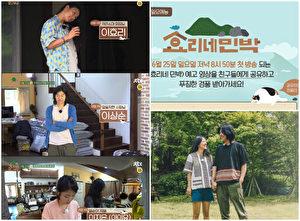 即將於6月25日晚間開播的綜藝節目《孝利家民宿》,是以李孝利直接營運的民宿為主題拍攝。(jtbc官網/大紀元合成)