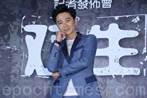 電影「(雙)生」於2017年6月21日在台北舉行開機發布會。圖為男主角孫耀威。(黃宗茂/大紀元)
